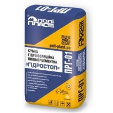 Смесь гидроизоляционная ПРГ-01 Полимерцементная 25кг.